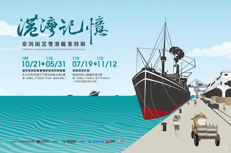 港灣記憶-臺灣南北雙港檔案特展(另開視窗)