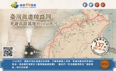 臺灣鐵道路線圖(另開新視窗)
