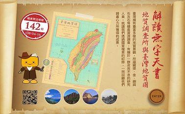 解讀無字天書—地質調查所與臺灣地質圖(另開新視窗)