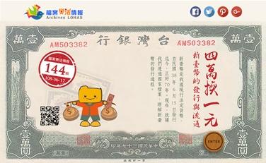 四萬換一元:新臺幣的發行與流通(另開新視窗)