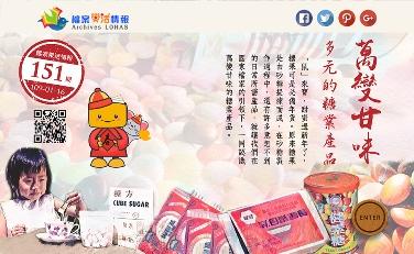 萬變甘味—多元的糖業產品(另開新視窗)