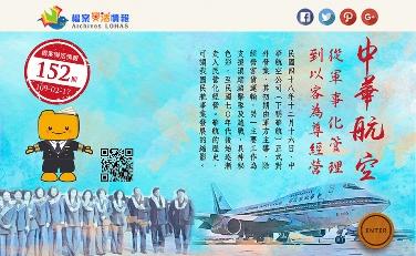 中華航空:從軍事化管理到以客為尊經營(另開新視窗)