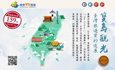 寶島觀光:臺灣旅遊業的進展(另開新視窗)