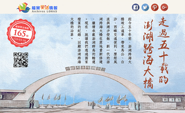 走過五十載的澎湖跨海大橋(另開新視窗)
