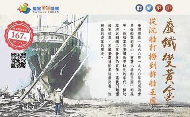 廢鐵變黃金:從沉船打撈到拆船王國(另開新視窗)