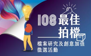 108年度檔案研究及創意加值徵選活動(另開新視窗)