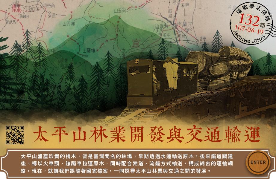 太平山林業開發與交通運輸(另開新視窗)