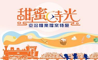 甜蜜時光-臺灣糖業檔案特展(另開新視窗)