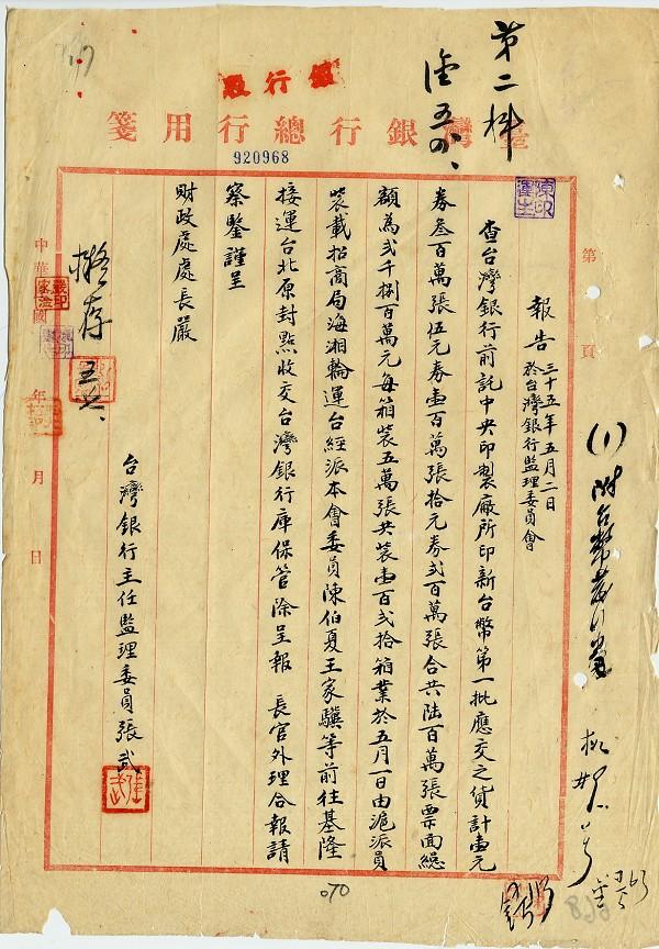 檔案來源機關:台灣省文獻委員會