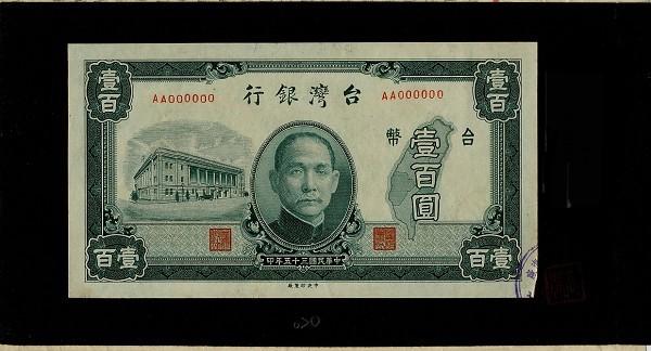 民國35年新台幣壹百圓