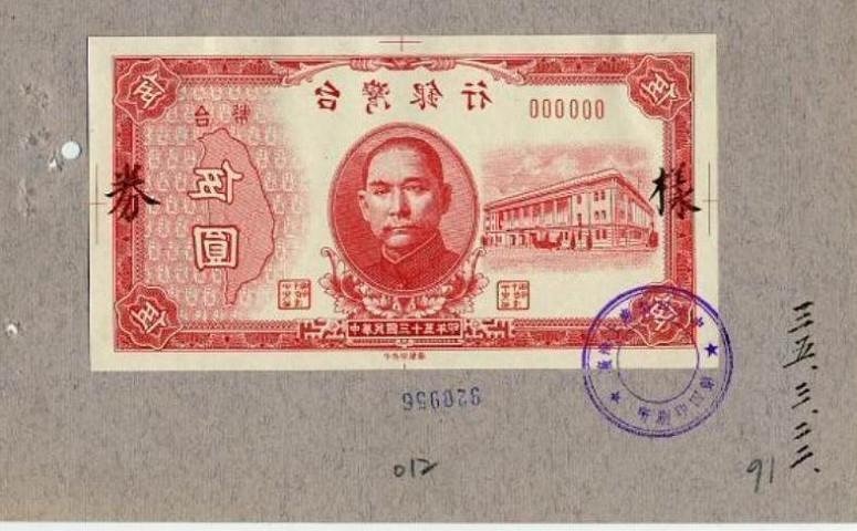 民國35年新台幣伍圓