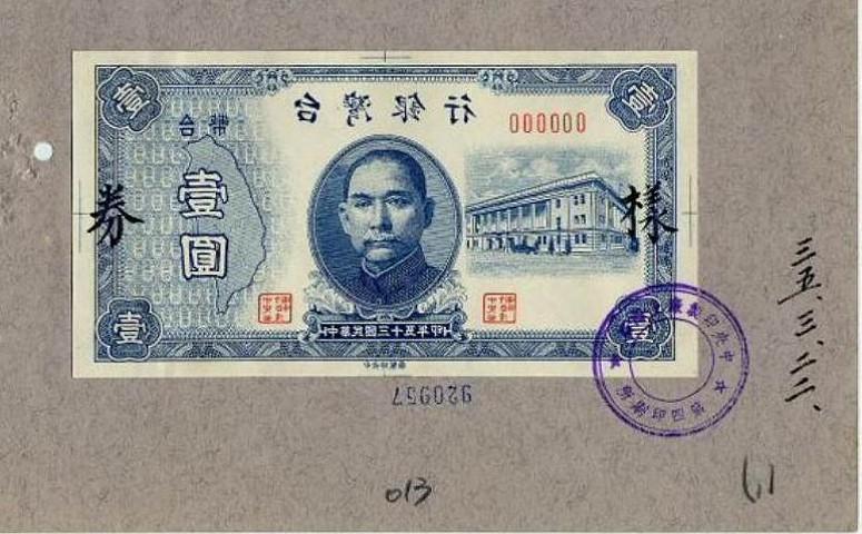 民國35年新台幣壹圓