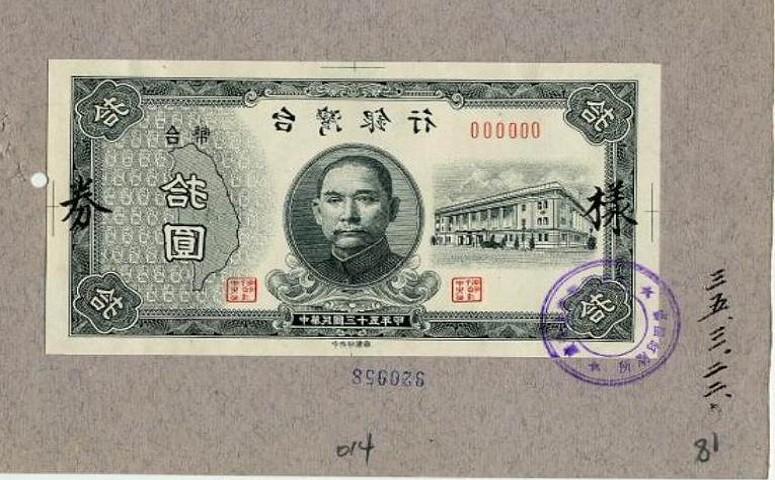 民國35年新台幣拾圓