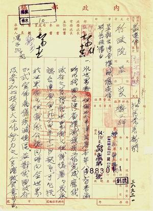 內政部呈報台灣省撲滅瘧疾情形