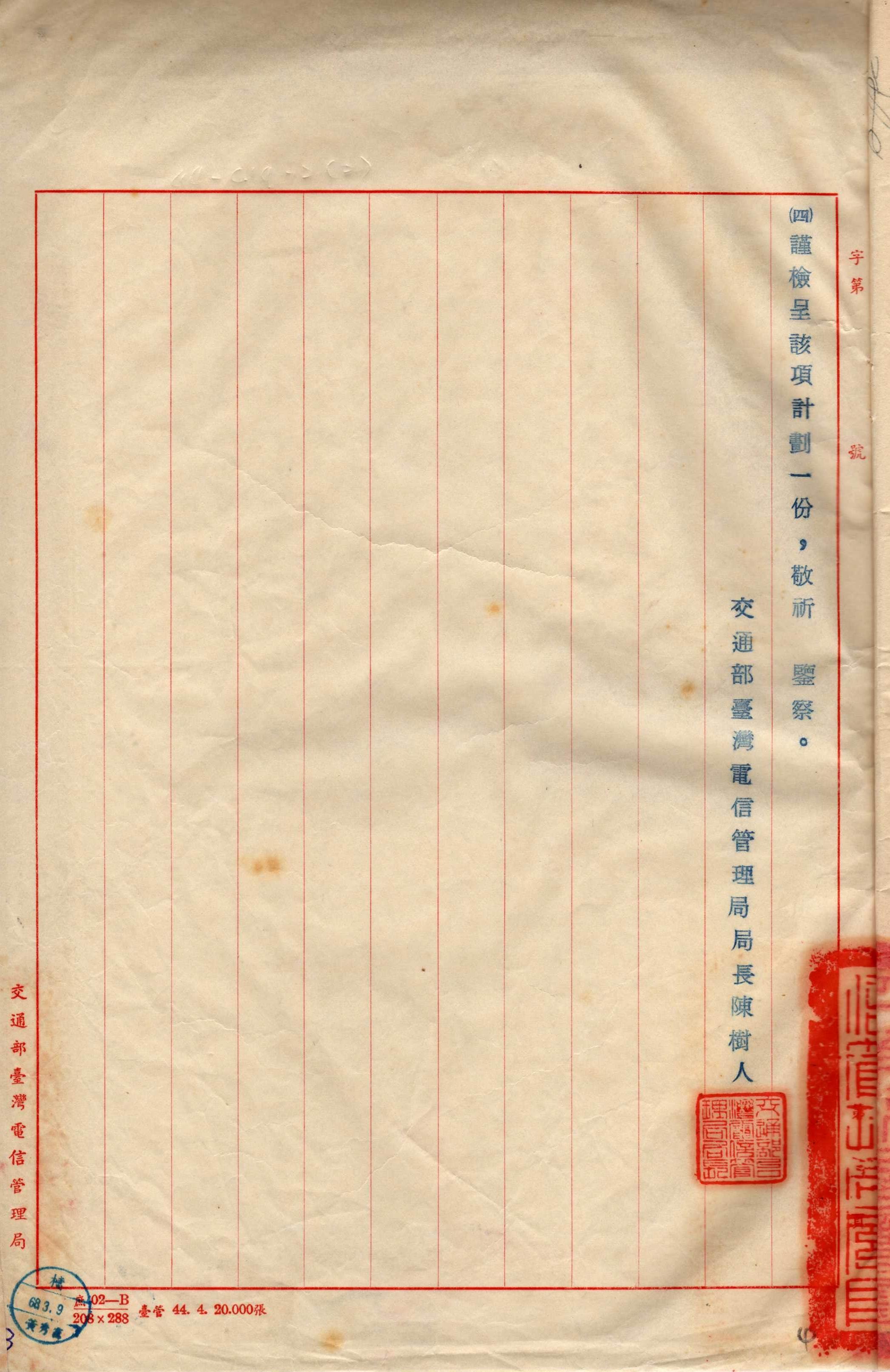 中華電信45年公用電話擴充計畫公文第4頁