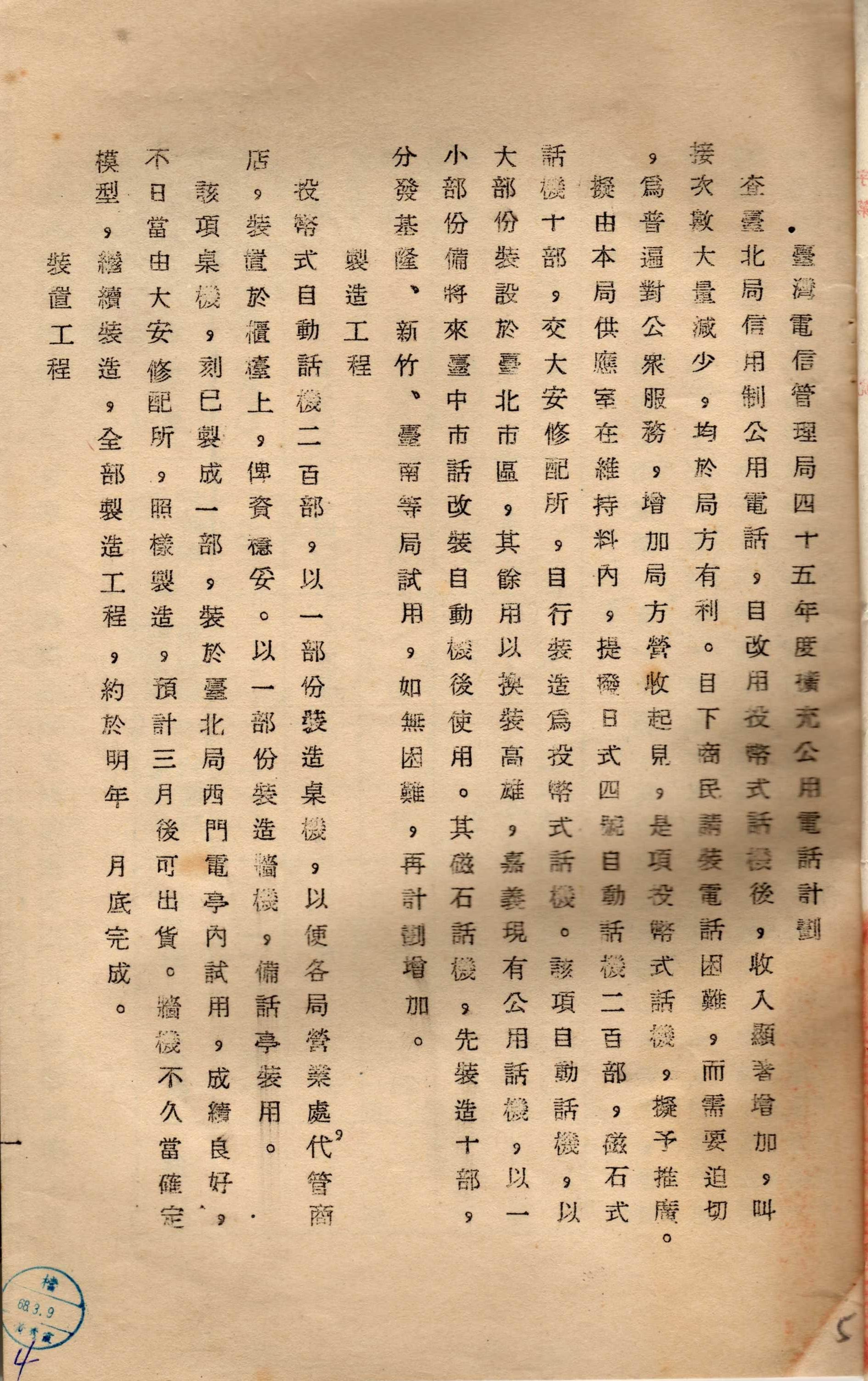 中華電信45年公用電話擴充計畫第1頁