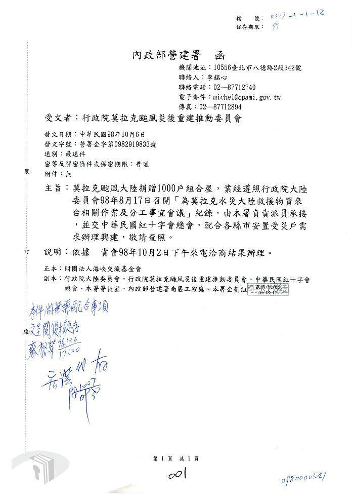 內政部營建署承接大陸捐贈組合屋交中華民國紅十字總會安置受災戶