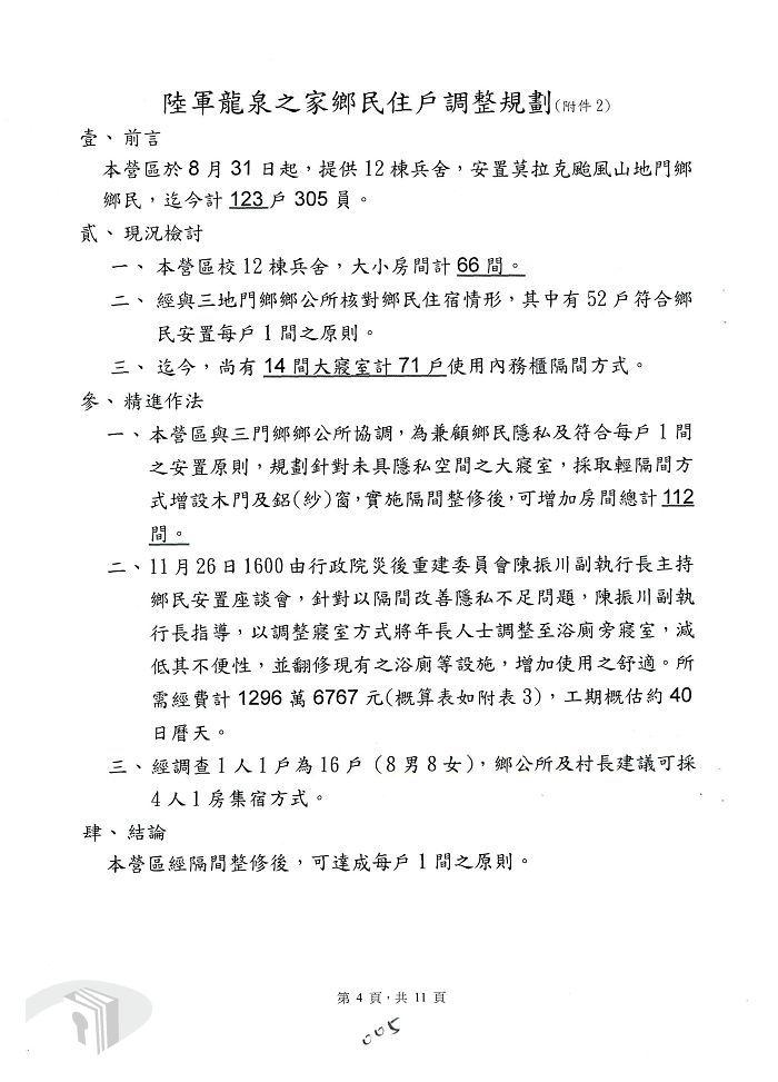 陸軍龍泉之家鄉民住戶調整規劃