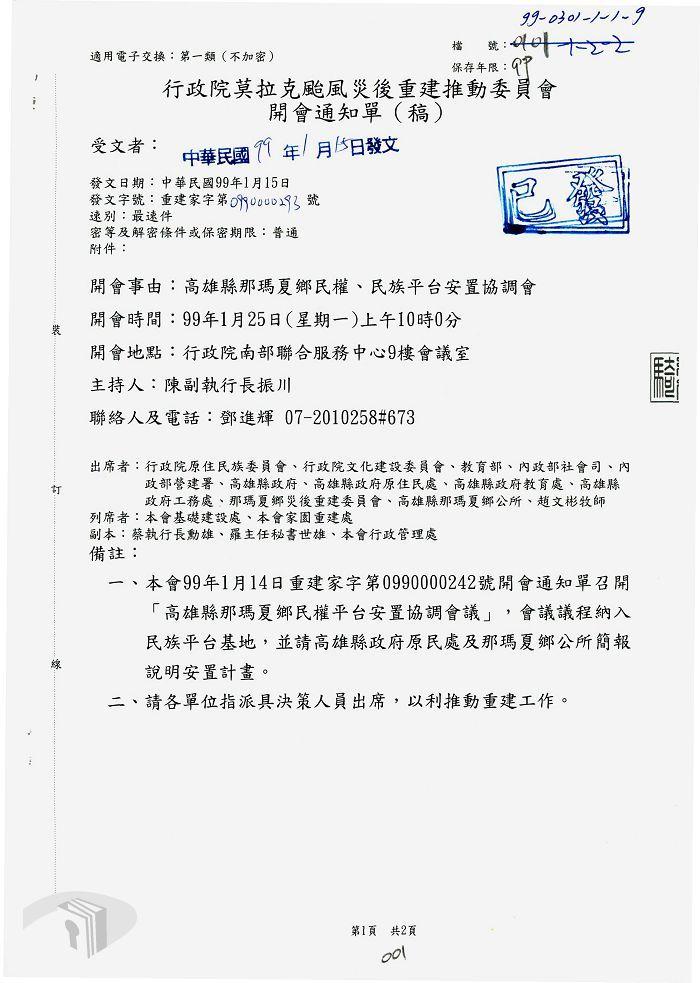 高雄縣那瑪夏鄉民權、民族平台安置協調會