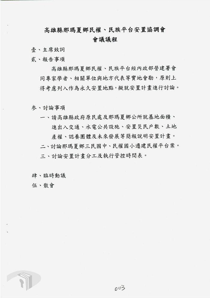 高雄縣那瑪夏鄉民權、民族平台安置協調會議議程