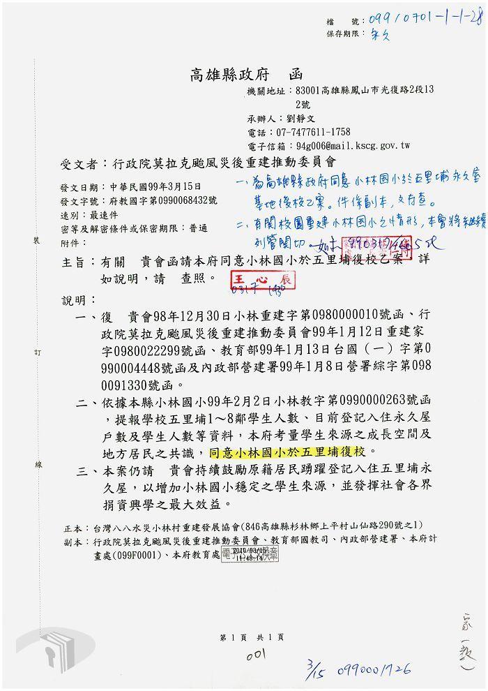 高雄縣政府同意小林國小於五里埔復校