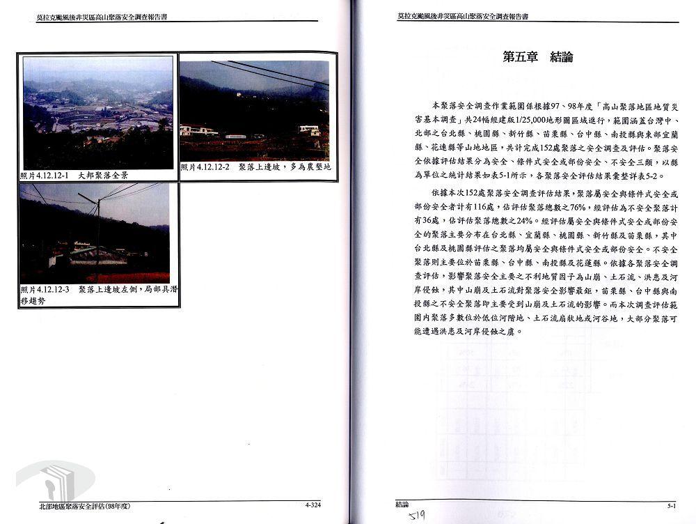 莫拉克颱風災害應變處置報告第62報