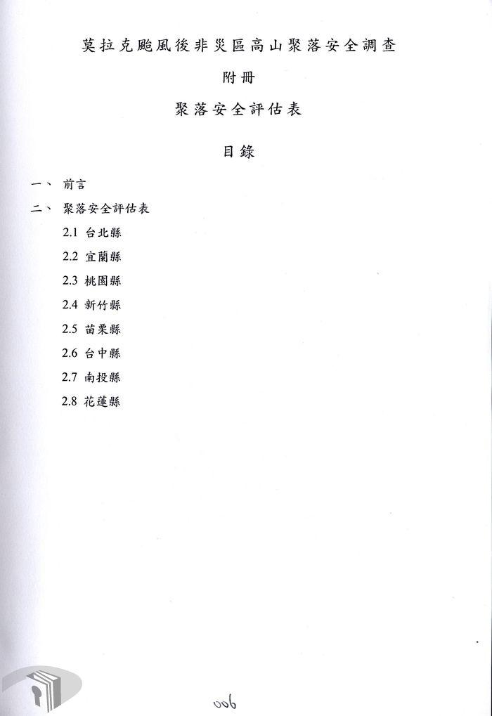 莫拉克颱風災區非災區高山聚落安全調查附冊聚落安全評估表(目錄)