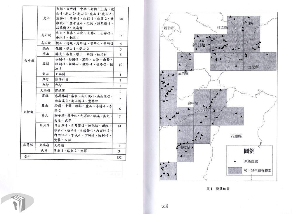 莫拉克颱風災區非災區高山聚落安全調查附冊聚落安全評估表(聚落位置圖)