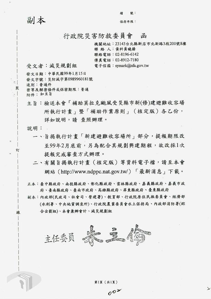 補助莫拉克颱風受災縣市新(修)建避難收容場所執行計畫暨補助作業原則