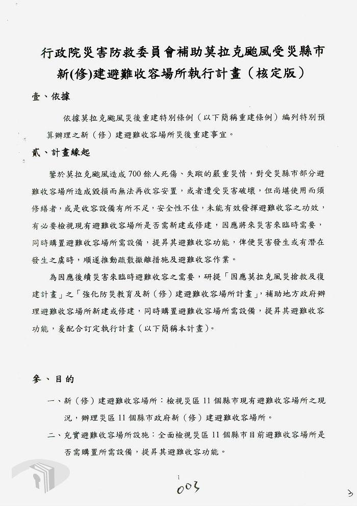 行政院災害防救委員會補助莫拉克颱風受災縣市新(修)建避難收容場所執行計畫內容