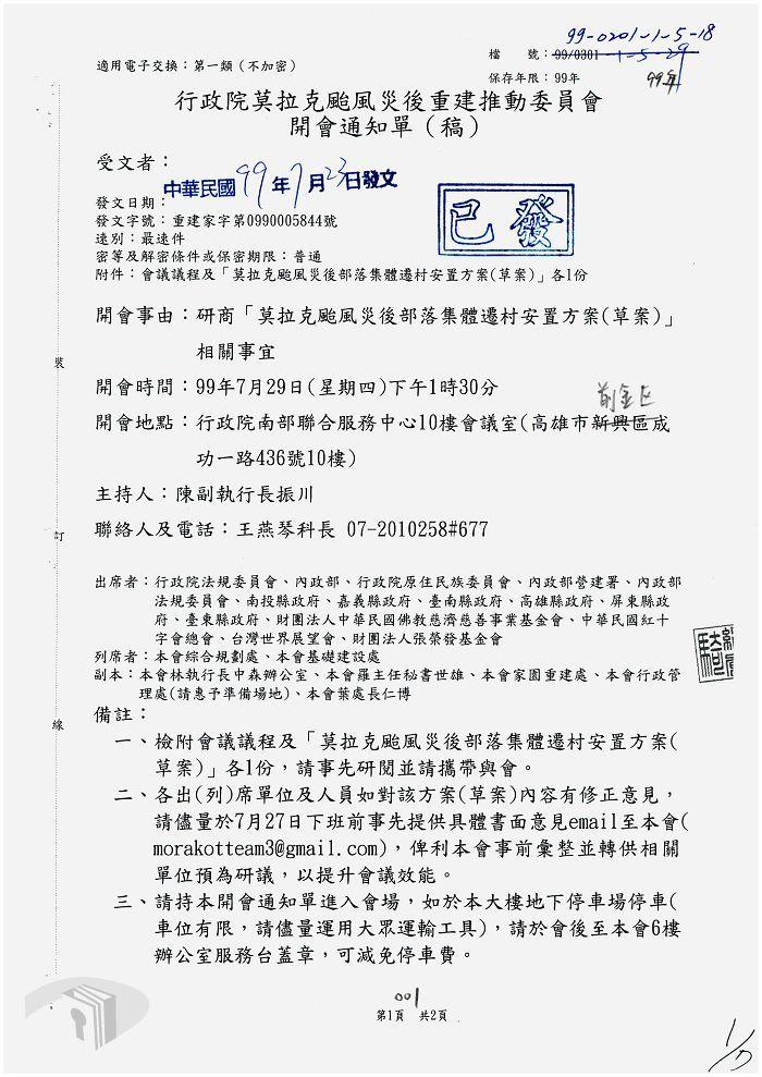 研商莫拉克颱風災後部落集體遷村安置方案(草案)開會通知