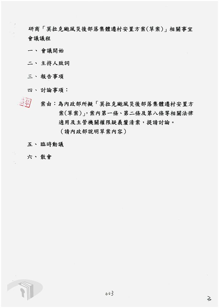 研商莫拉克颱風災後部落集體遷村安置方案(草案)會議議程