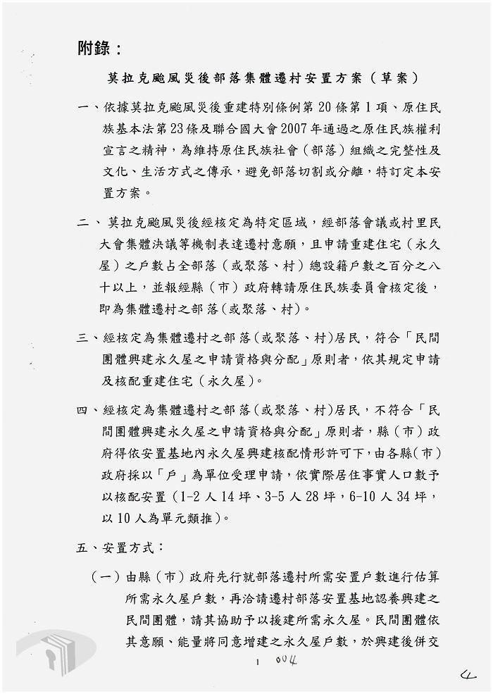 莫拉克颱風災後部落集體遷村安置方案(草案)內容1