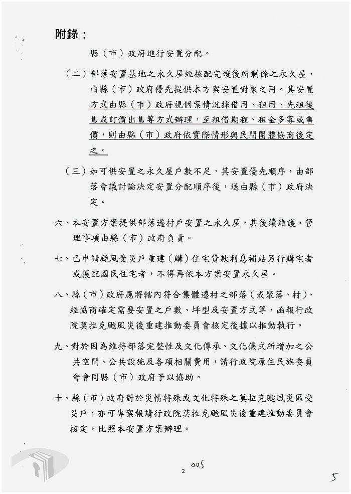 莫拉克颱風災後部落集體遷村安置方案(草案)內容2
