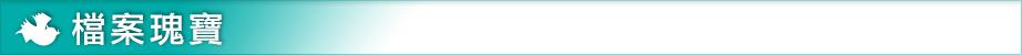 檔案瑰寶-撲瘧我最棒-得來不易的「臺灣地區瘧疾根除證書」