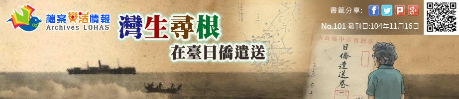 灣生尋根-在臺日僑遣送 No.101 發刊日:104年11月16日