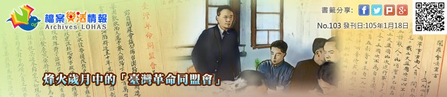烽火歲月中的「臺灣革命同盟會」 No.103 發刊日:105年1月18日