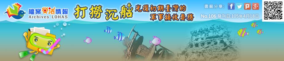 打撈沉船:光復初期臺灣的軍事接收要務 No.106 發刊日:105年4月18日