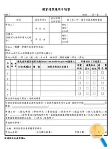 圖4 國家檔案應用申請書