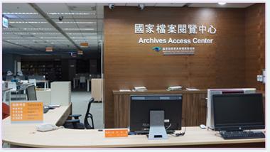 圖5 國家檔案閱覽中心