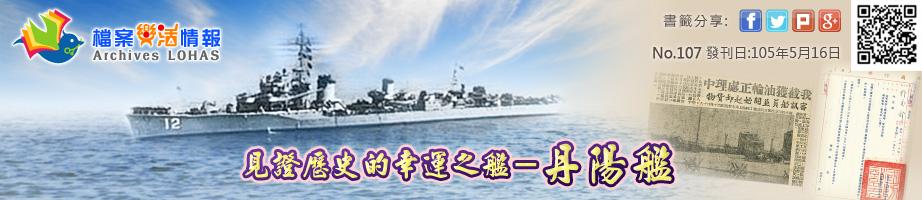 見證歷史的幸運之艦-丹陽艦 No.107 發刊日:105年5月16日