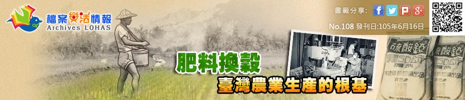 肥料換穀:臺灣農業生產的根基 No.108 發刊日:105年6月16日