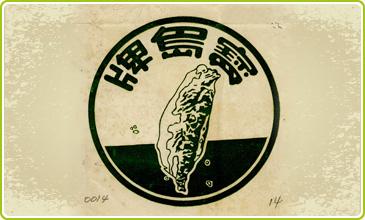 硫酸錏肥料商標(註1)