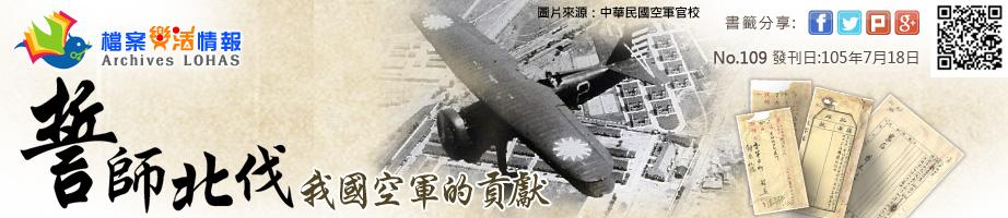 誓師北伐:我國空軍的貢獻No.109 發刊日:105年7月18日