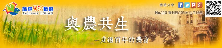 與農共生—走過百年的農會 No.113 發刊日:105年11月16日