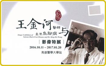 圖片來源:高醫校史暨南臺灣醫療史料館