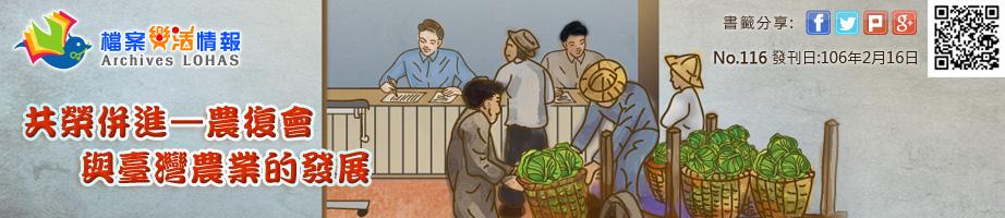 共榮併進—農復會與臺灣農業的發展 No.116 發刊日:106年2月16日