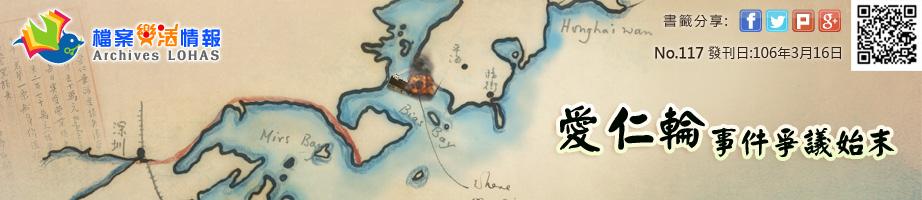 愛仁輪事件爭議始末 No.117 發刊日:106年3月16日