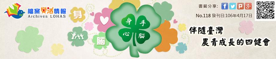 身、心、手、腦—伴隨臺灣農青成長的四健會 No.118 發刊日:106年4月17日