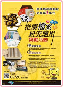 國家發展委員會檔案管理局推廣檔案研究應用獎勵活動海報